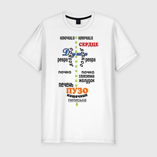 Мужская футболка премиум Строение человека