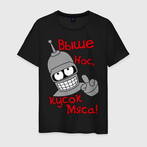 Мужская футболка Bender кусок мяса