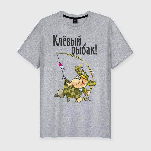 Мужская футболка премиум Клевый рыбак!