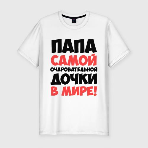 Мужская футболка премиум с принтом Папа очаровательной дочки, вид спереди #2