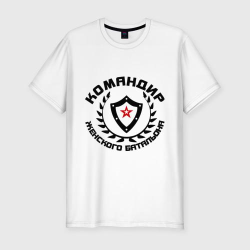 Мужская футболка премиум Командир - женского батальона