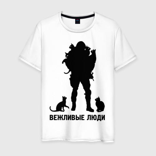 Мужская футболка с принтом Вежливые люди, вид спереди #2