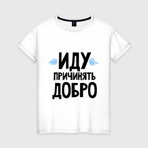 Женская футболка с принтом Иду причинять добро, вид спереди #2