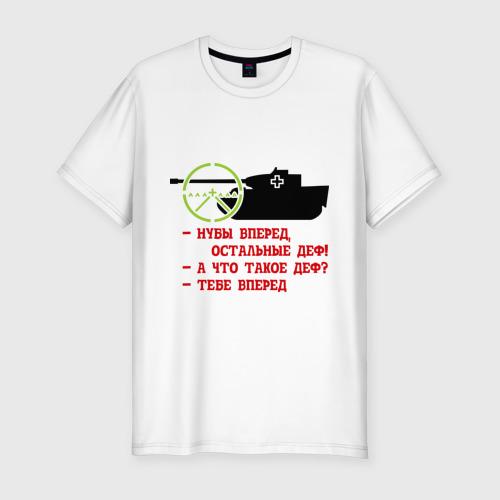 Мужская футболка премиум Танки Нубы вперед, остальные деф