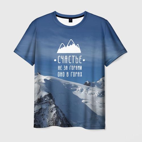 Мужская 3D футболка с принтом Счастье в горах, вид спереди #2