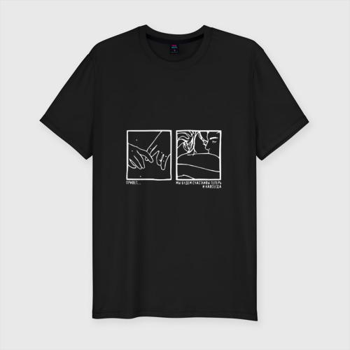 Мужская футболка премиум с принтом Сплин – Романс (Привет Мы будем счастливы теперь И навсегда ), вид спереди #2