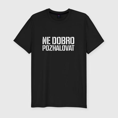 Мужская футболка премиум с принтом Ne dobro pozhalovat, вид спереди #2