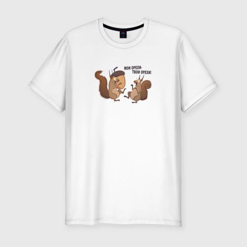 Мужская футболка премиум Мои орехи - твои орехи!