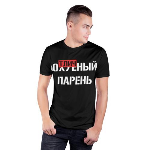 Мужская футболка 3D спортивная с принтом Отличный Парень, фото на моделе #1