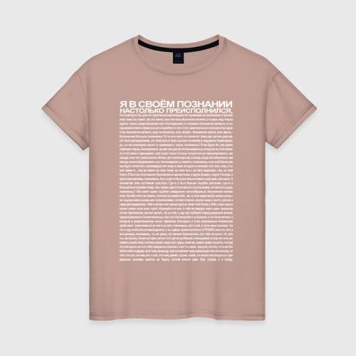 Женская футболка Идущий к реке