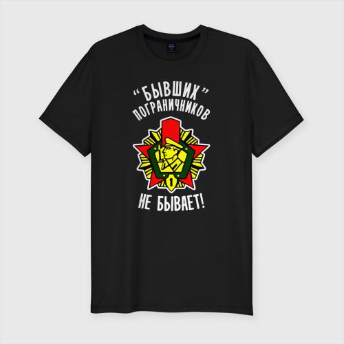 Мужская футболка премиум с принтом Бывших пограничников не бывает, вид спереди #2