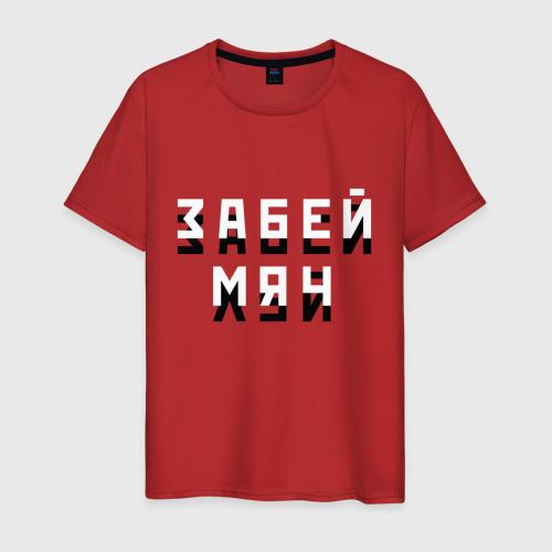 Мужская футболка Забей мяч!