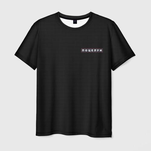 Мужская 3D футболка с принтом Поцелуи (нашивка на спине), вид спереди #2