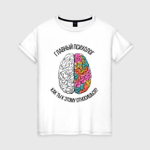 Женская футболка Главный психолог