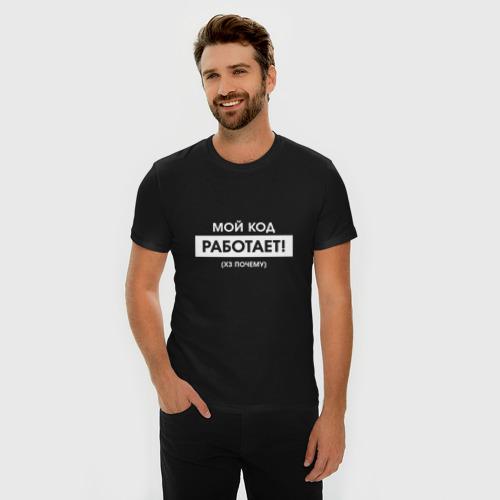 Мужская футболка премиум с принтом Проблема программиста, фото на моделе #1