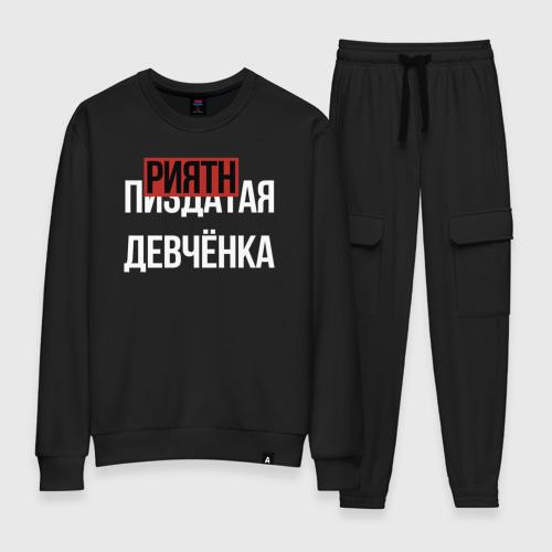 Женский спортивный костюм ПРИЯТНАЯ ДЕВЧЁНКА