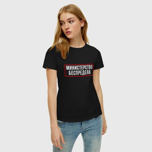 Женская футболка с принтом МИНИСТЕРСТВО БЕСПРЕДЕЛА   МЕМ (Z), фото на моделе #1