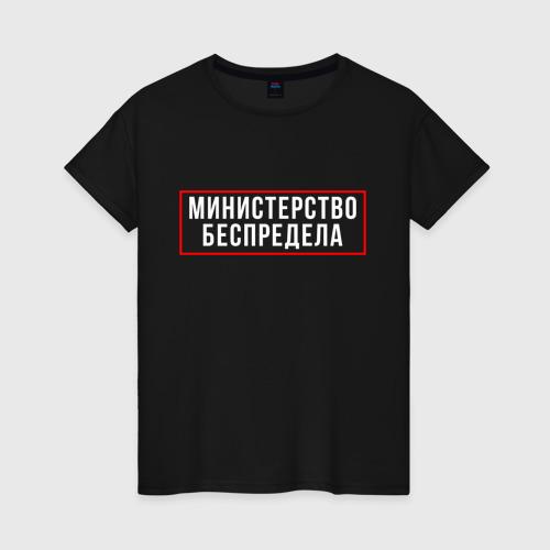 Женская футболка с принтом МИНИСТЕРСТВО БЕСПРЕДЕЛА   МЕМ (Z), вид спереди #2