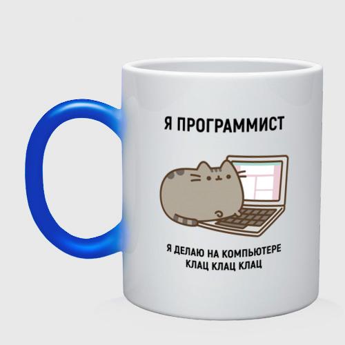 Кружка хамелеон Pusheen программист