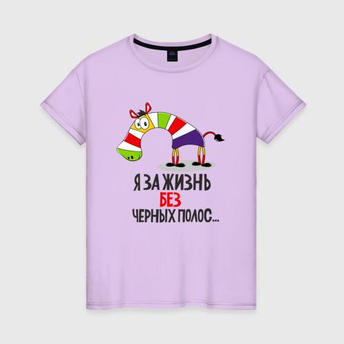 Женская футболка с принтом Я за жизнь без черных полос, вид спереди #2