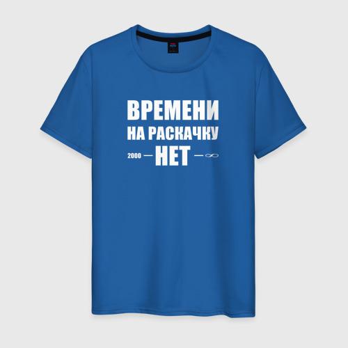 Мужская футболка с принтом Времени на раскачку нет, вид спереди #2