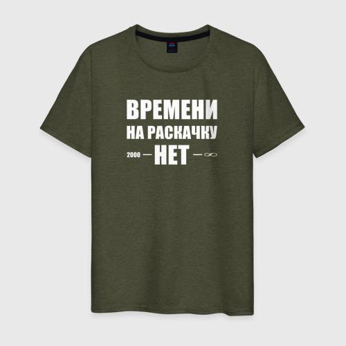 Мужская футболка Времени на раскачку нет